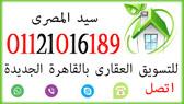 عقارات للبيع للايجار بالتجمع الخامس القاهرة الجديدة شقق اراضى فلل